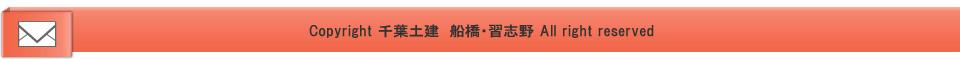 千葉土建船橋支部のお問い合わせページ行フッター画像