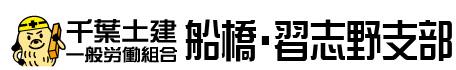 千葉土建 船橋・習志野支部