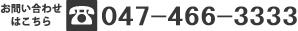 千葉土建船橋・習志野支部へのお問い合わせ電話番号の画像
